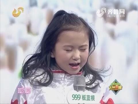 下一站春晚:陈灿儿演唱歌曲《天堂》 上春晚我是认真的