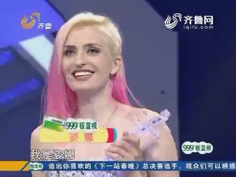 20170106《下一站春晚》:陈灿儿演唱歌曲《天堂》 上春晚我是认真的