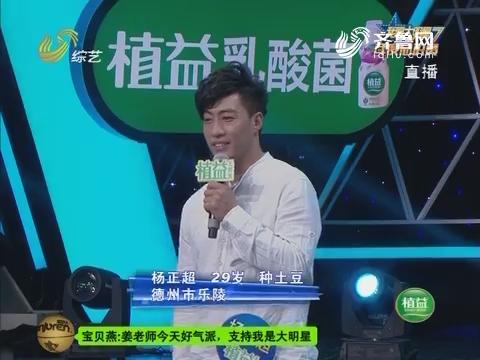 我是大明星:杨正超深情演唱《真的想回家》打动观众