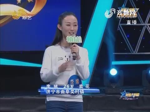 我是大明星:姚冬青现场为李娣加油打气泪洒舞台