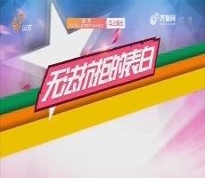 20170106《最炫国剧风》:无法抗拒的表白