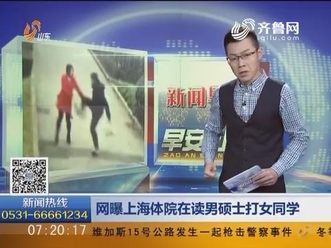 新闻早评:网曝上海体院在读男硕士打女同学