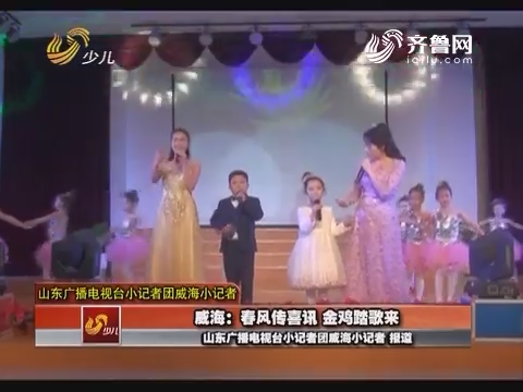 20170107《锵锵校园行》:威海 春风传喜讯 金鸡踏歌来