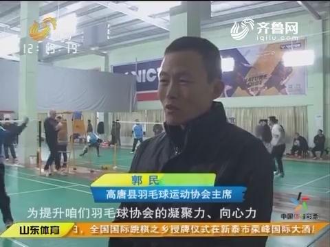 运动贺新年:高唐羽毛球赛重在参与