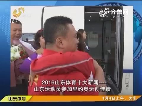 2016山东体育十大新闻