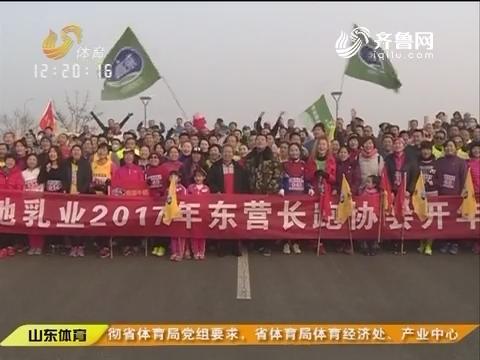 运动贺新年:东营跑友收获健康 传递快乐