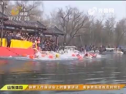 运动贺新年:冬泳高手齐聚章丘百脉泉