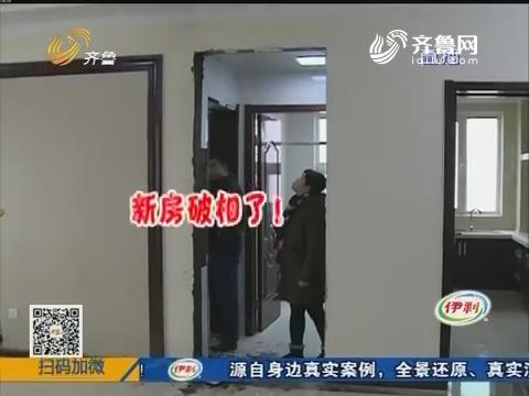 齐河:懵圈!新房卫生间门框被拆
