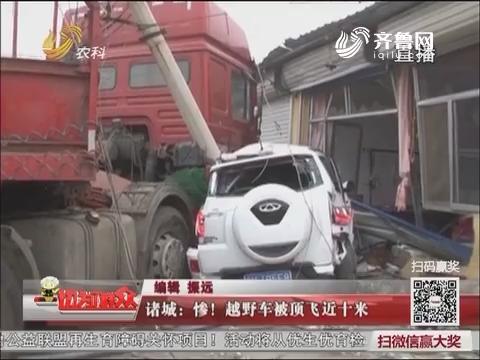 诸城:惨!越野车被顶飞近十米