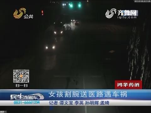 青岛:女孩割腕送医院遇车祸