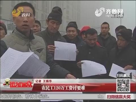 济南:农民工120万工资讨要难