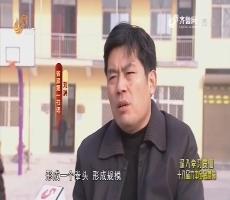 20170107《齐鲁先锋》:党员风采·口碑 第一书记的扶贫故事 刘洪——心中装着一团火