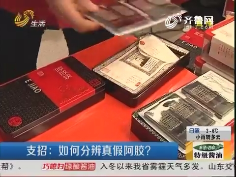 济南:精品年货来袭 种类繁多
