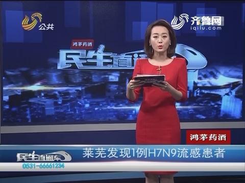 莱芜发现1例H7N9流感患者