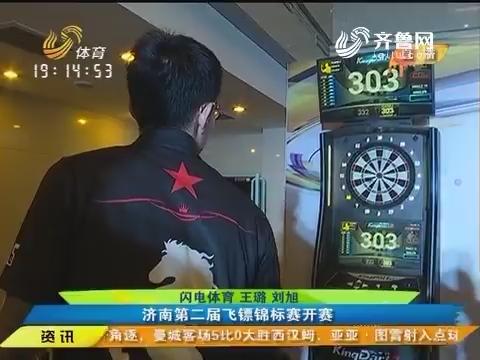 闪电速递:济南第二届飞镖锦标赛开赛