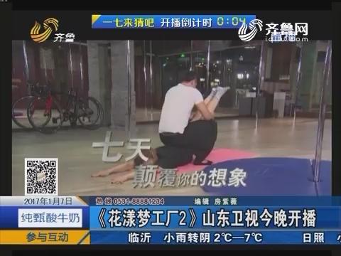 《花漾梦工厂2》山东卫视01月07日晚开播
