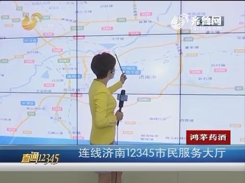 直通12345:连线济南12345市民服务大厅