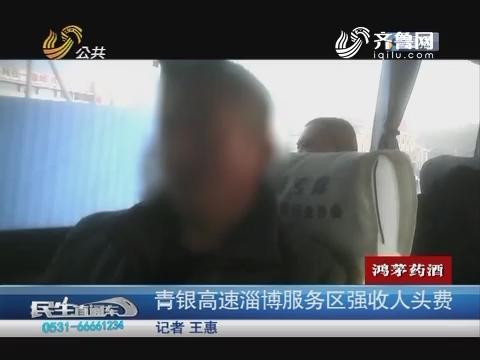 网事新语:青银高速淄博服务区强收人头费