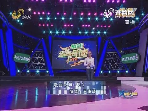 我是大明星:王康琦演唱《芦花》得到评委肯定