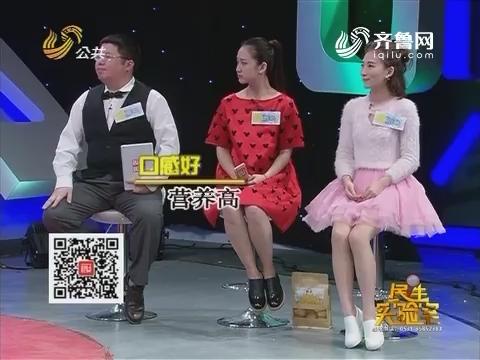 """20170107《民生实验室》:平民""""燕窝"""""""