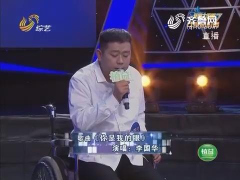 我是大明星:李国华演唱歌曲《你是我的眼》意志力感动全场观众