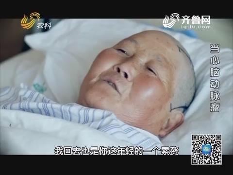 20170107《名医话健康》:名医王东海——当心脑动脉瘤