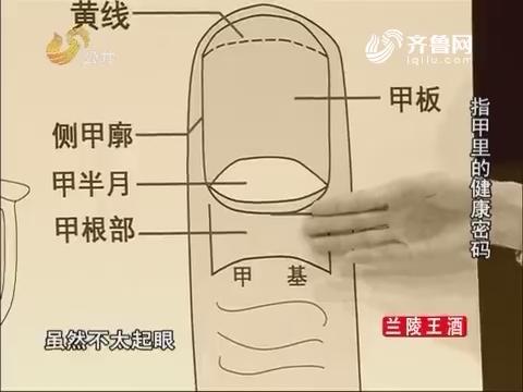 20170107《身体健康》:指甲里的健康密码
