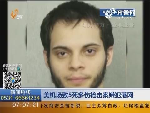 美机场致5死多伤枪击案嫌犯落网