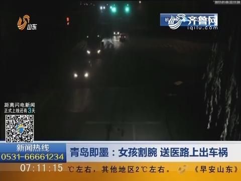 青岛即墨:女孩割腕 送医路上出车祸