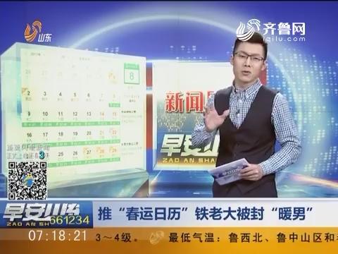 """新闻早评:推""""春运日历""""铁老大被封""""暖男"""""""