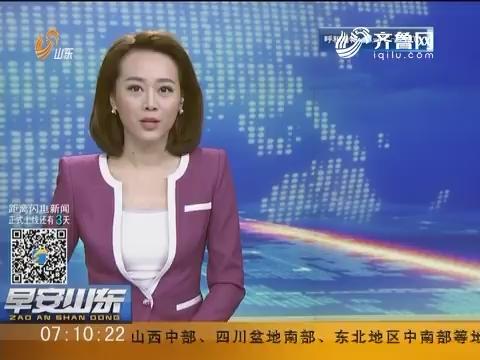 """闪电新闻客户端 1月11日与您""""过电"""""""