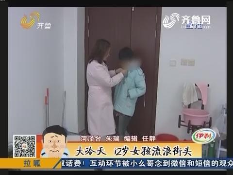菏泽:大冷天 12岁女孩流浪街头