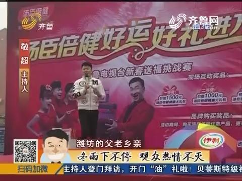 潍坊:冬雨下不停 观众热情不灭
