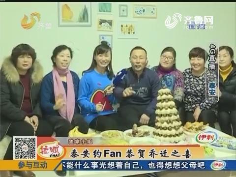 4G直播:泰安约Fan 恭贺乔迁之喜