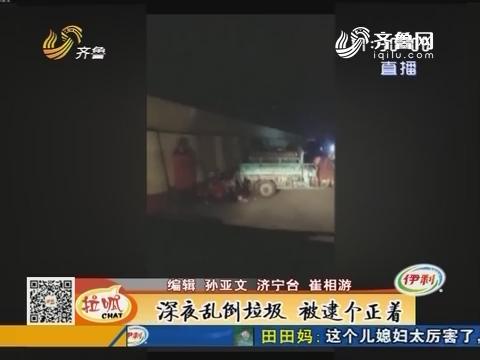 济宁:深夜乱倒垃圾 被逮个正着