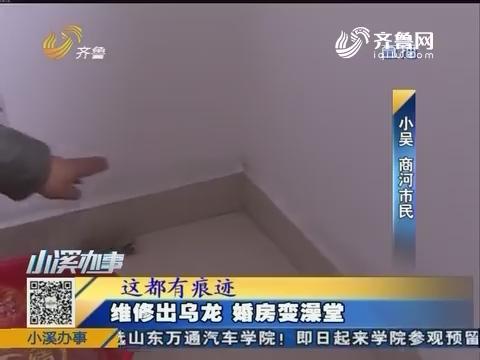 济南:维修出乌龙 婚房变澡堂