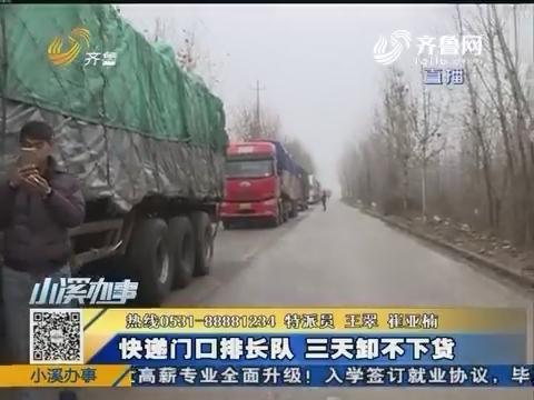 济南:快递门口排长队 三天卸不下货