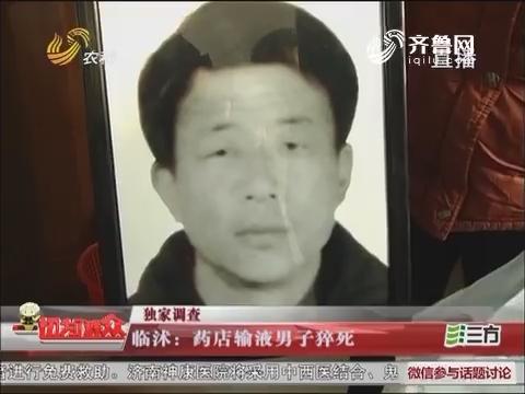【独家调查】临沭:药店输液男子猝死