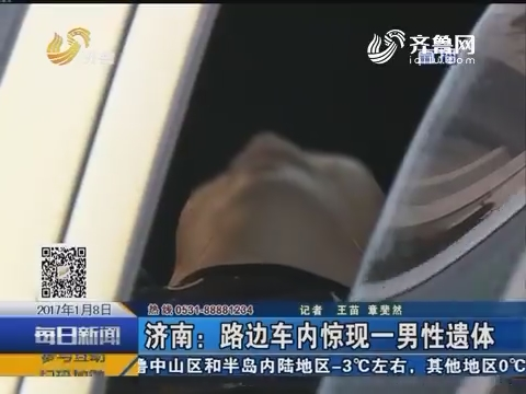 济南:路边车内惊现一男性遗体