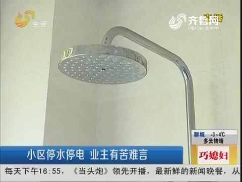 烟台:小区停水停电 业主有苦难言