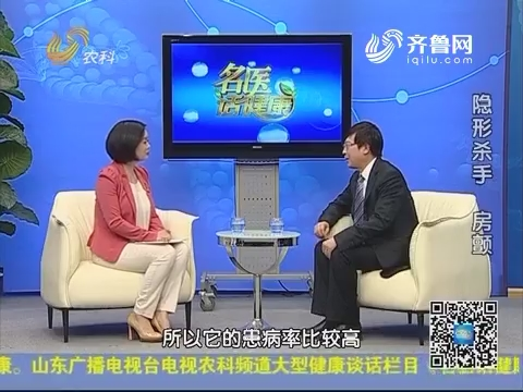 """20170108《名医话健康》:名医鹿庆华——""""隐形杀手""""房颤"""