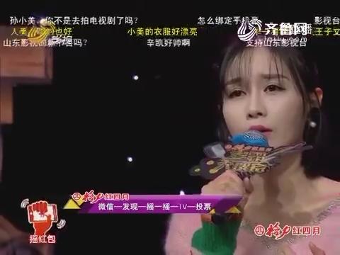 麦霸大搜索:麦霸孙小美演唱歌曲《心有独钟》