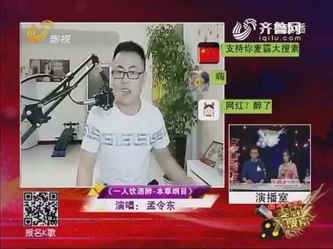 麦霸大搜索:孟令东演唱歌曲《一人饮酒醉+本草纲目》