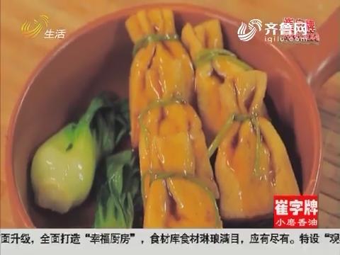 20170108《老妈快帮忙》:布袋豆腐