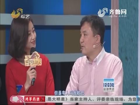 百姓厨神:韩国老男孩要找一个有钱短命的女友