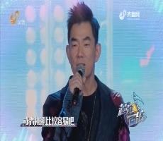 超强音浪: 任贤齐演唱《伤心太平洋》谁能做他忠实搭档?