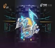 20170108《超强音浪》:任贤齐超级萌宝照独家曝光