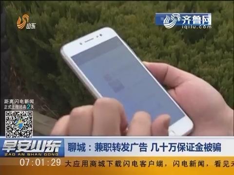 聊城:兼职转发广告 几十万保证金被骗