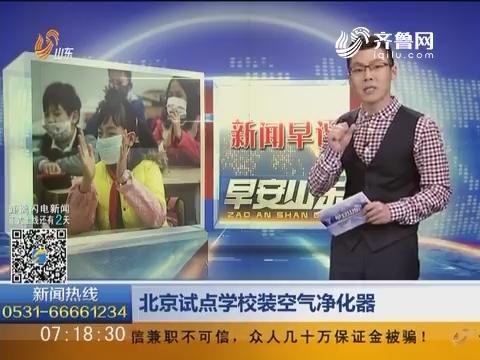 新闻早评:北京试点学校装空气净化器