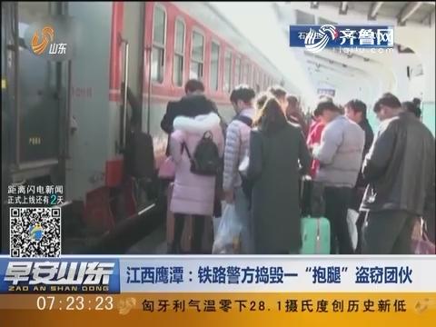 """江西鹰潭:铁路警方捣毁一""""抱腿""""盗窃团伙"""
